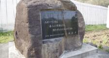 三浦弥平記念碑