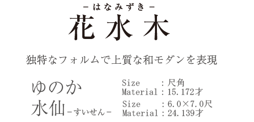 shirayuri